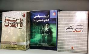 گزارش تصویری غرفه موسسه تنظیم و نشر آثار امام خمینی(س) در نمایشگاه بین المللی کتاب تهران