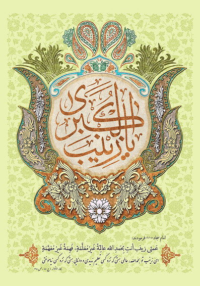حضرت زینب (س)، الگویی تمام عیار برای بانوان