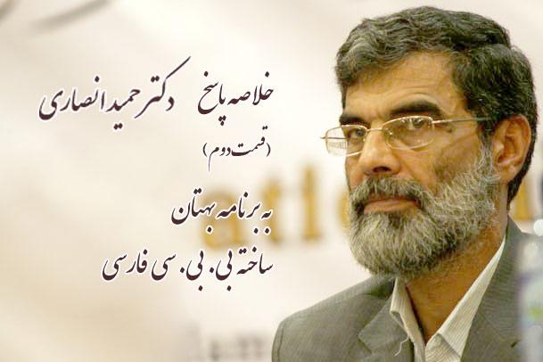 بهتان بی بی سی در سنجه منشور اخلاقی امام خمینی س / خلاصه بخش دوم