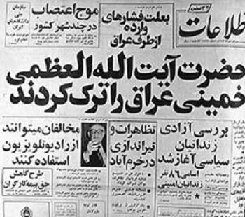 علت هجرت امام خمینی(س) به پاریس چه بود؟ چرا در این کار فقط از پسرشان کمک گرفتند نه از کسانی که تجربه بیشتری در این مورد داشتند؟