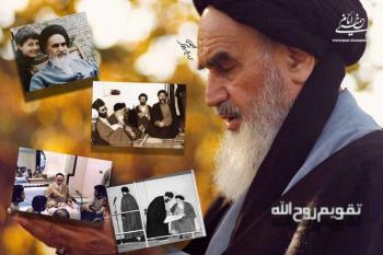 تقویم روح الله/ ۲۵ بهمن ماه