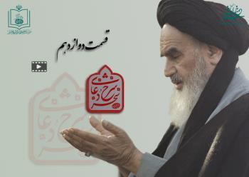 شرح دعای سحر امام خمینی (س) / قسمت دوازدهم