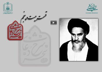 شرح دعای سحر امام خمینی (س) / قسمت بیست و پنجم