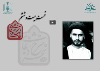 شرح دعای سحر امام خمینی (س) / قسمت بیست و ششم