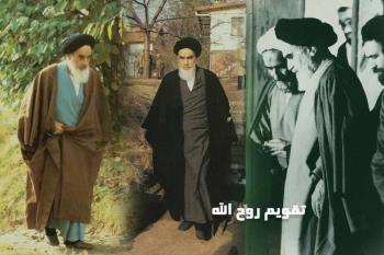 تقویم روح الله/ 1۹ بهمن ماه