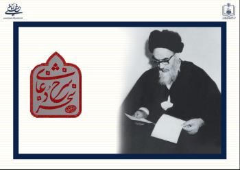 شرح دعای سحر امام خمینی (س) / قسمت ششم