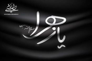 شهادت حضرت صدیقه طاهره سلام الله علیها