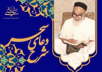 شرح دعای سحر امام خمینی (س) / قسمت پنجم
