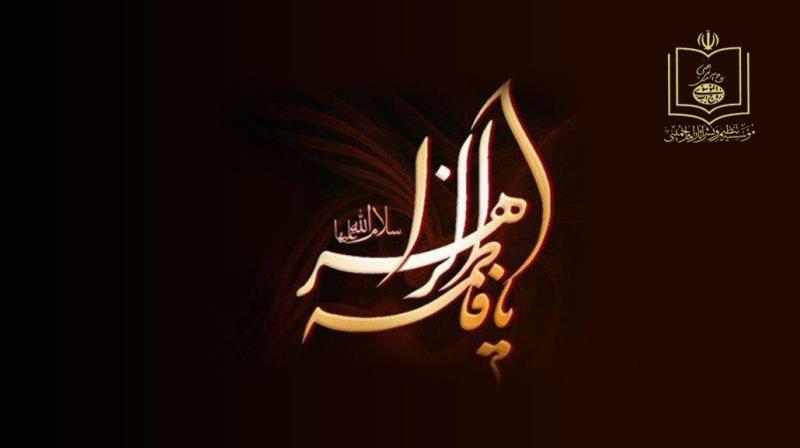 توصیه امام راحل به بانوان در اقتدا نمودن به حضرت زهرا(س)