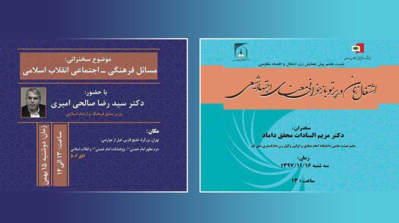 دو نشست علمی در ایام دهه فجر انقلاب اسلامی برگزار می شود