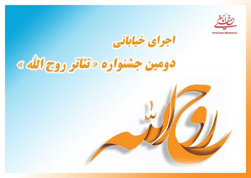 گزارش تصویری اجرای نمایش های های خیابانی دومین جشنواره تئاتر روح الله