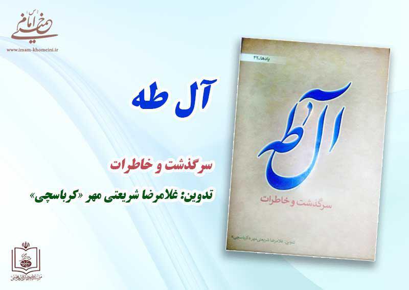"""کتاب """"سرگذشت و خاطرات آل طه"""" منتشر شد"""