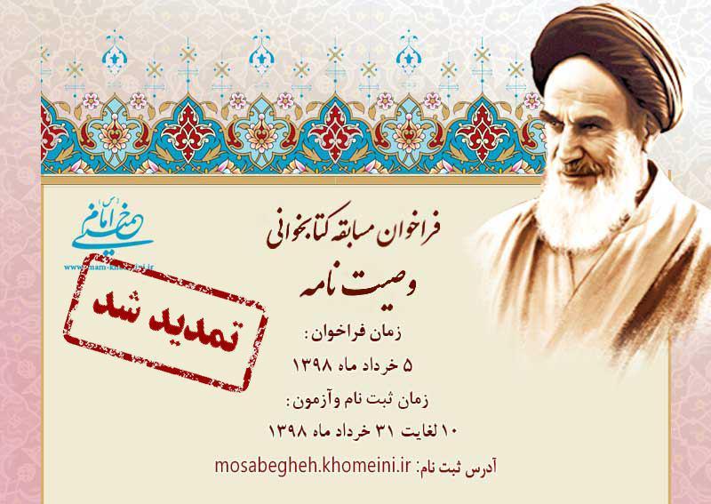 مسابقه کتابخوانی«وصیت نامه امام خمینی» تمدید شد