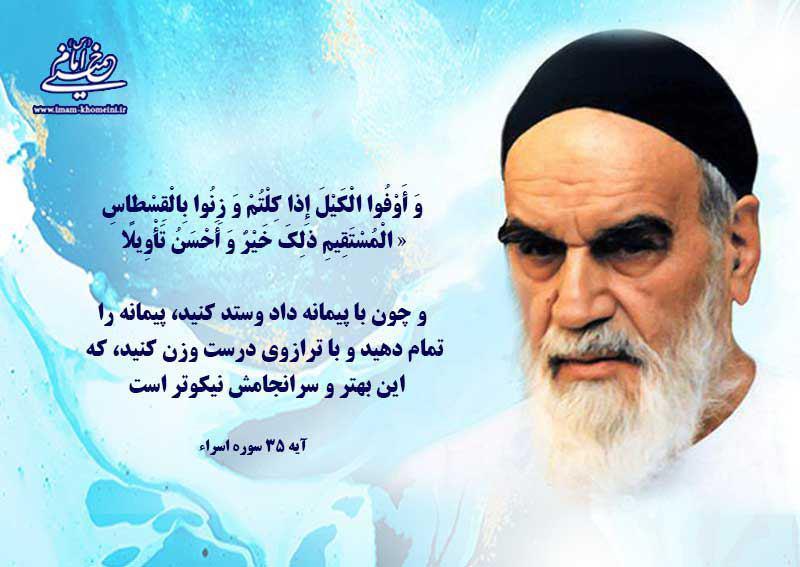 امام خمینی و آیه 35 سوره اسراء
