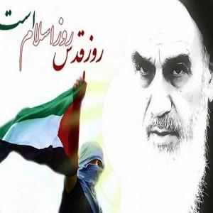 هدف بنیانگذار جمهوری اسلامی از نام گذاری روز قدس چه بود؟