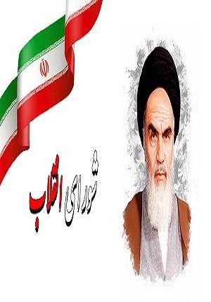 تشکیل شورای انقلاب اسلامی، تدبیر بلند امام خمینی (ره)