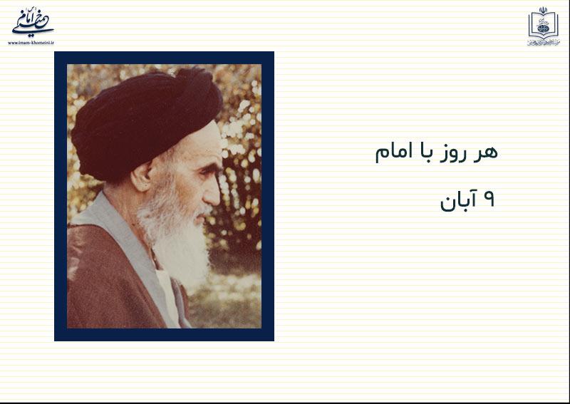 هر روز با امام / ۹ آبان / نگاهی به اتفاقات دوران حیات امام