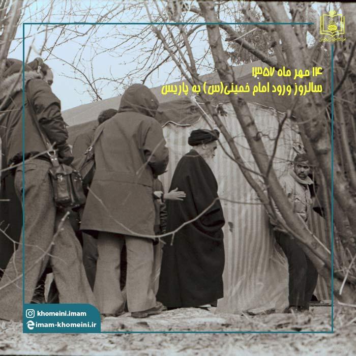 ورود امام خمینی(س) به پاریس