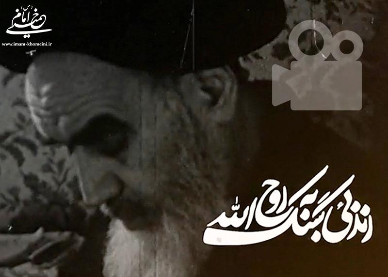 حضور امام خمینی(س) در مراسم تشییع یکی از علمای نجف اشرف
