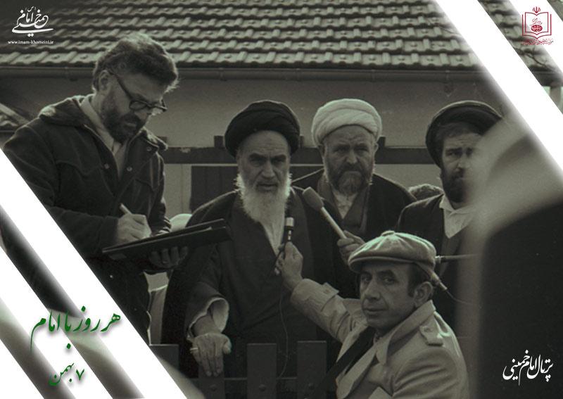 هر روز با امام / ۷ بهمن / نگاهی به اتفاقات دوران حیات امام