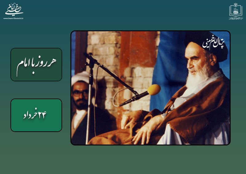 هر روز با امام / ۲۴ خرداد / نگاهی به اتفاقات دوران حیات امام