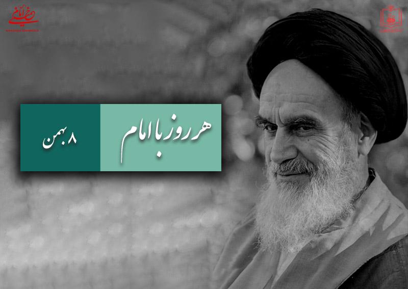 هر روز با امام / ۸ بهمن / نگاهی به اتفاقات دوران حیات امام