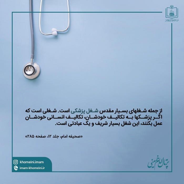 شغل پزشکی