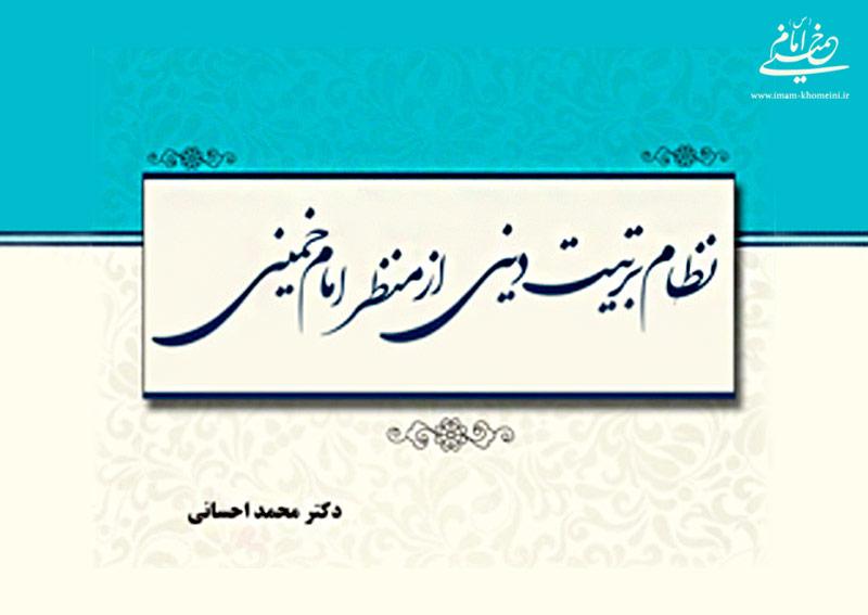 کتاب نظام تربیت دینی از منظر امام خمینی منتشر شد