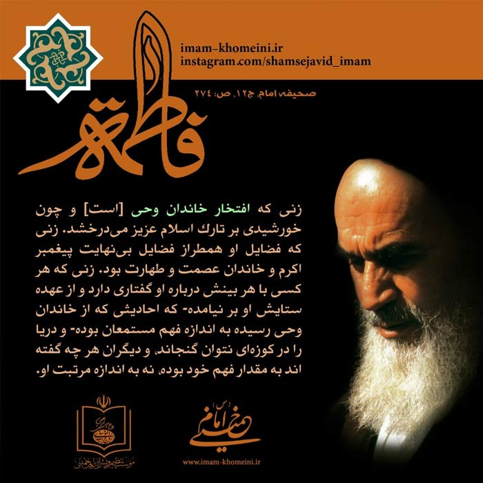 امام خمینی و حضرت زهرا