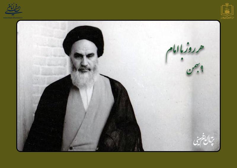 هر روز با امام / ۹ بهمن / نگاهی به اتفاقات دوران حیات امام