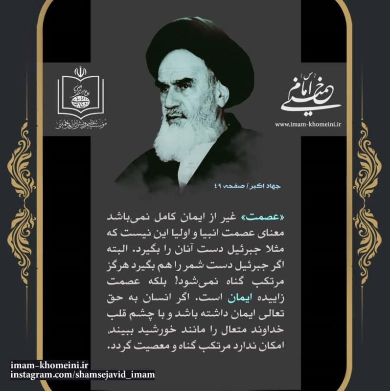عصمت از دیدگاه امام خمینی