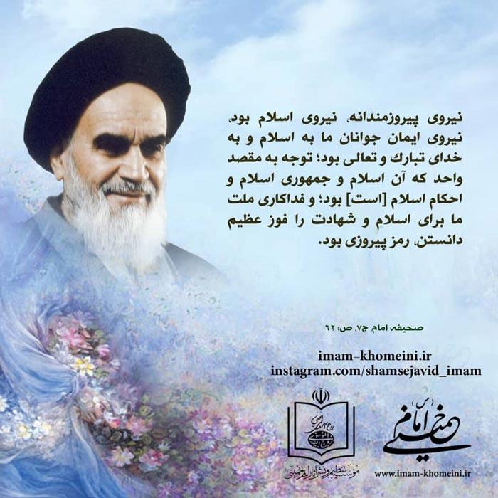 عکس نوشته از صحیفه امام