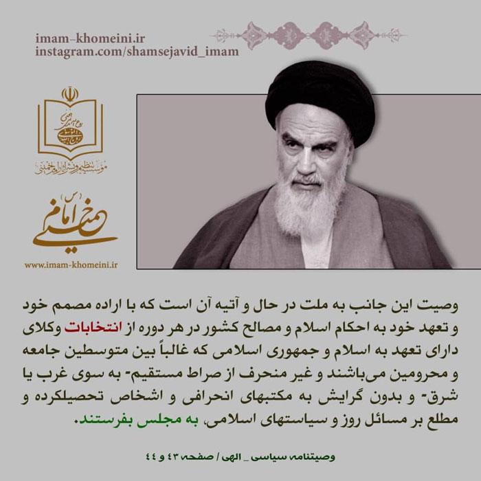 نصیحت امام در انتخابات مجلس