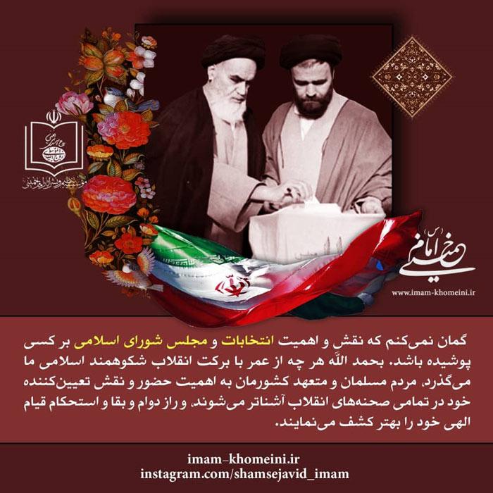 پیام به ملت ایران در آستانه انتخابات