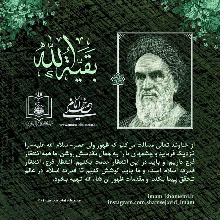 عکس نوشته بقیه الله