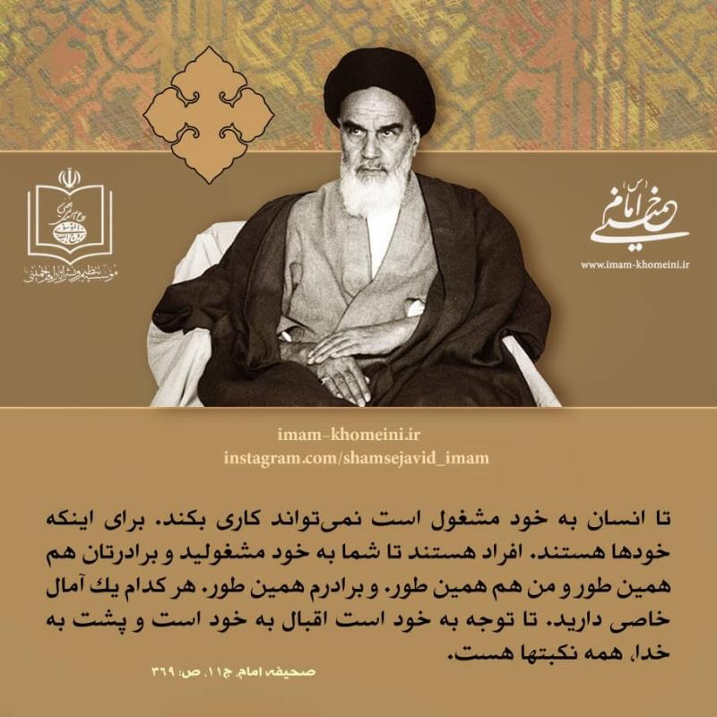 عکس نوشته امام خمینی هجرت از خود به سوی خدا