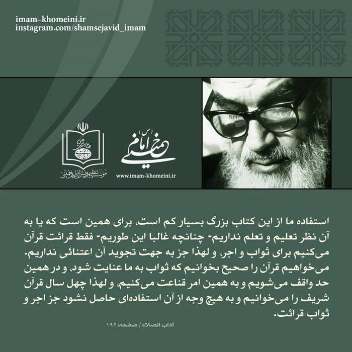 عکس نوشته خواندن قرآن برای ثواب و اجر