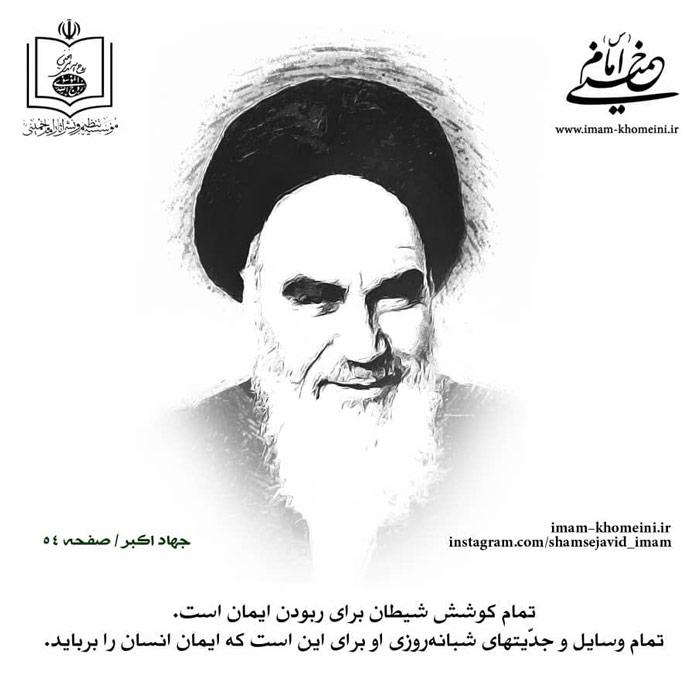 عکس نوشته امام خمینی در مورد ایمان و ربودن آن توسط شیطان