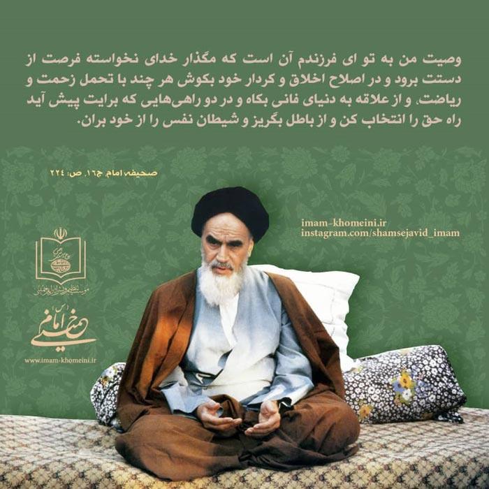 عکس نوشته وصیت امام به فرزند خود در مورد اصلاح به موقع