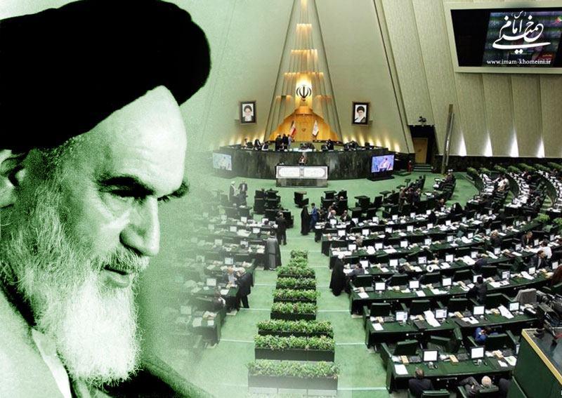 امام خمینی و توصیه ایشان به نمایندگان و منتخبین مجلس شورای اسلامی