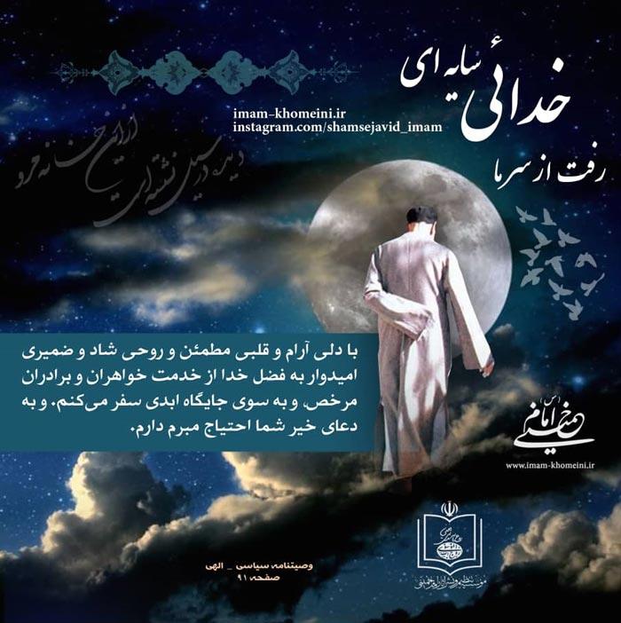 عکس نوشته رحلت امام خمینی