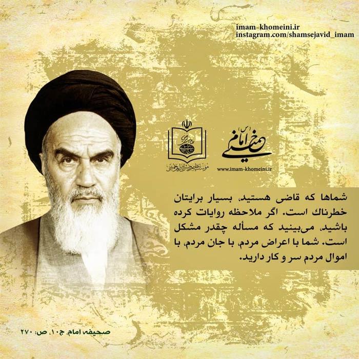 عکس نوشته امام خمینی در مورد قاضی و قضاوت