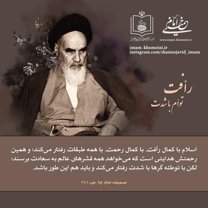 عکس نوشته رأفت توأم با شدت امام خمینی