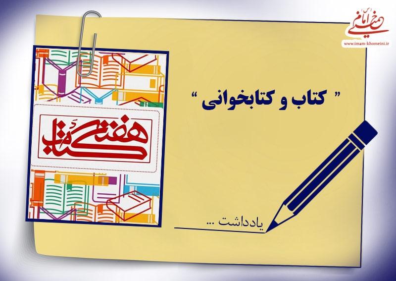 کتاب، کتابخوانی و کتابخانه در سیرۀ نظری و عملی امام خمینی