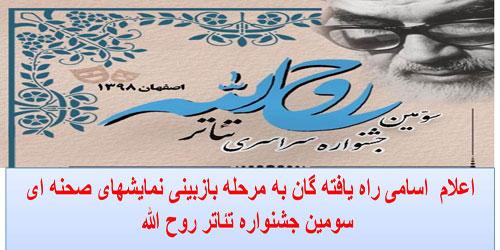 اعلام  اسامی راه یافته گان به مرحله بازبینی نمایشهای صحنه ای  سومین جشنواره تئاتر روح الله