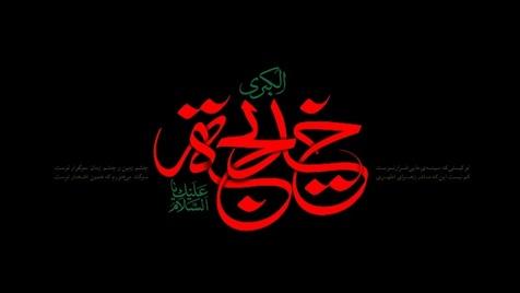 سه وصیت حضرت خدیجه (س) به پیامبر اسلام قبل از رحلت