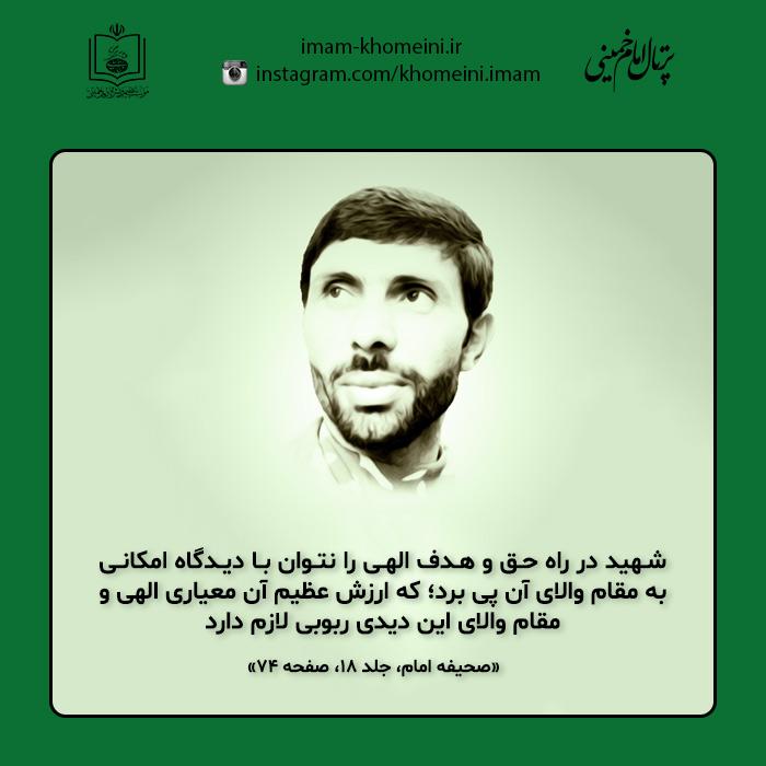 سالگرد شهادت امیر صیاد شیرازی