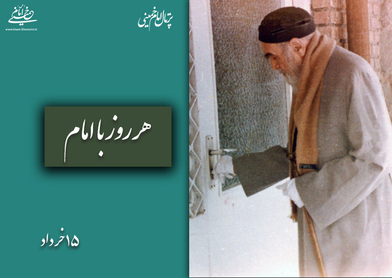 هر روز با امام / ۱۵ خرداد / نگاهی به اتفاقات دوران حیات امام