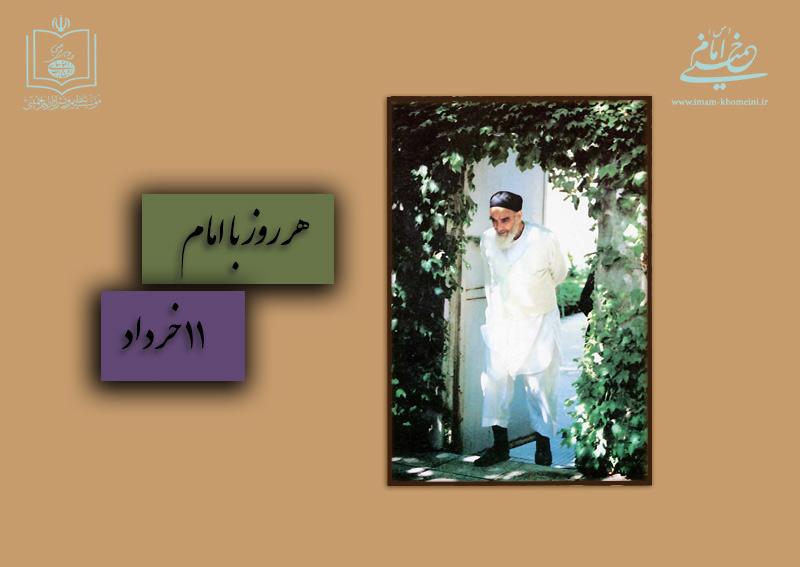 هر روز با امام / ۱۱ خرداد / نگاهی به اتفاقات دوران حیات امام