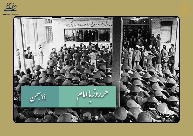 هر روز با امام / ۱۹ بهمن / نگاهی به اتفاقات دوران حیات امام